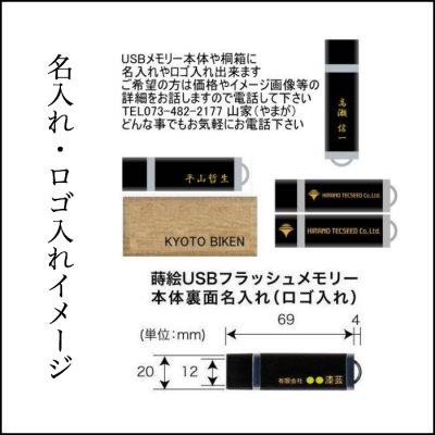 画像1: 漆器USBメモリー 富士と桜 16GB