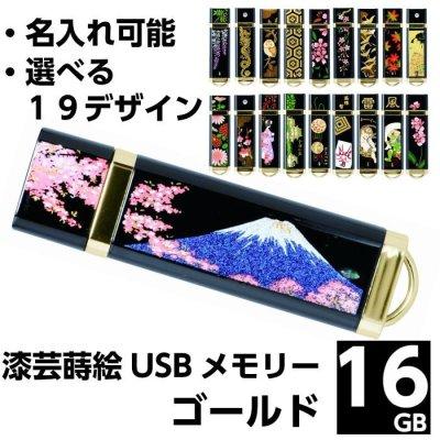 画像2: 漆器USBメモリー 日本の模様亀甲 16GB