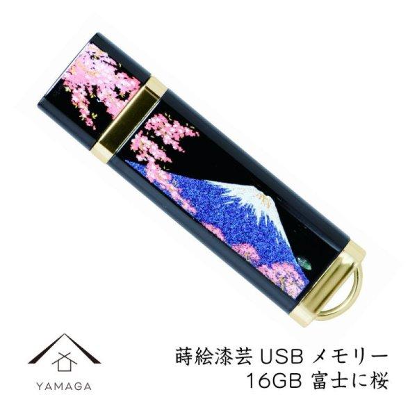 画像1: 蒔絵漆芸USBメモリー 富士と桜 16GB (1)