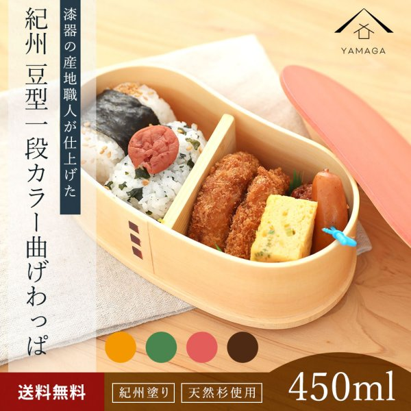 画像1: 全4色 紀州-KISHU- カラー曲げわっぱ弁当箱 豆型一段 (1)