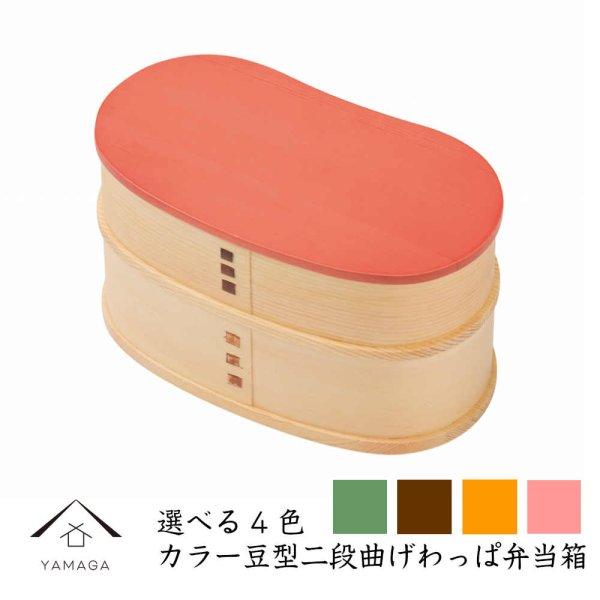 画像1: 全4色 紀州-KISHU- カラー曲げわっぱ弁当箱 豆型二段 (1)
