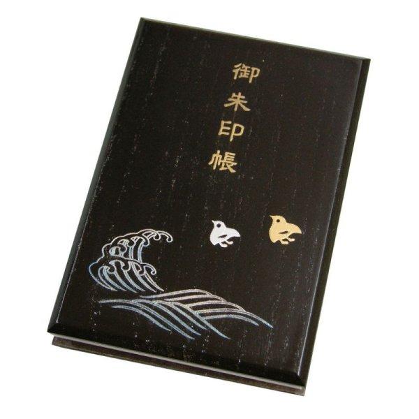 画像1: 天然桐材 漆芸朱印帳 蒔絵 千鳥 大判サイズ (1)