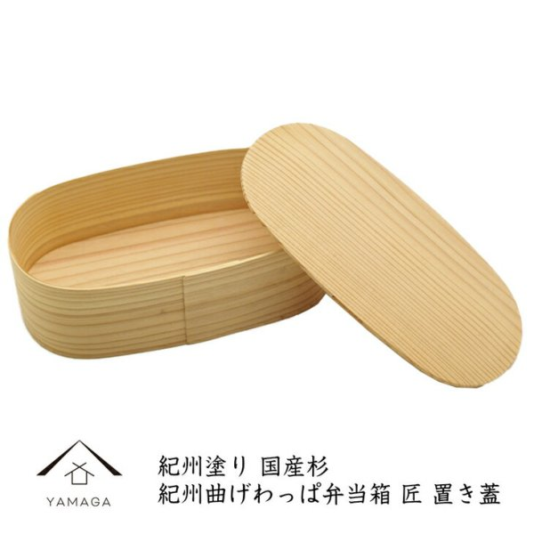 画像1: 九州国産杉 使用 曲げわっぱ弁当箱 白木(ナチュラル) 置き蓋 (1)