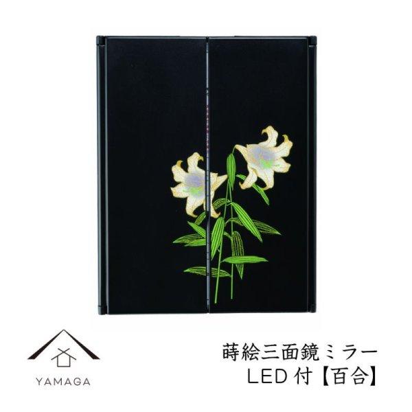 画像1: 漆芸三面鏡 ミラー 百合 LEDライト付 (1)
