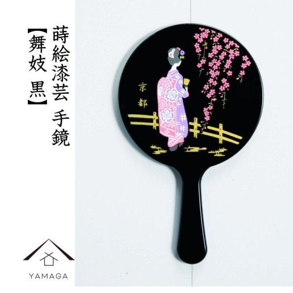画像1: 蒔絵漆芸手鏡 ミラー 舞妓 黒 (1)