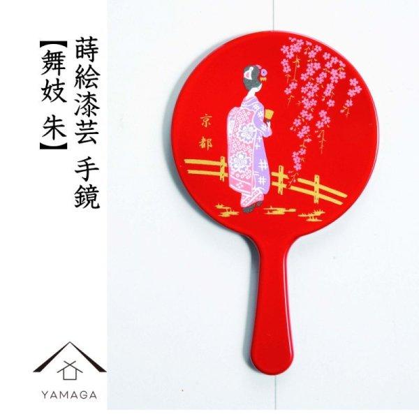画像1: 蒔絵漆芸手鏡 ミラー 舞妓 赤 朱 (1)