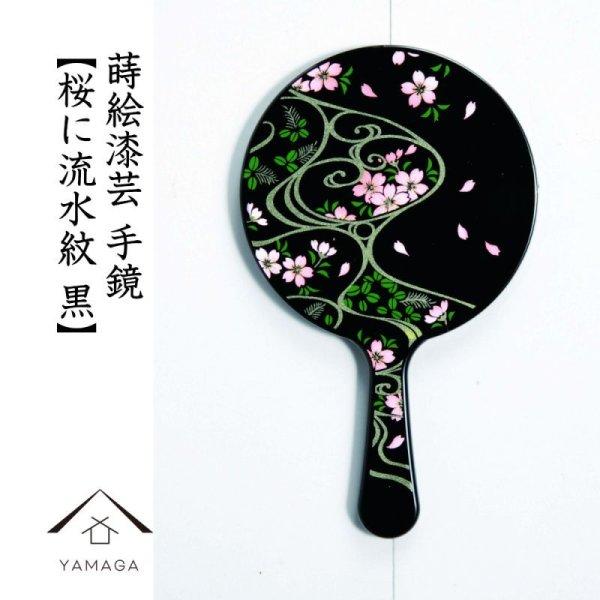 画像1: 蒔絵漆芸手鏡 ミラー 桜に流水紋 黒 (1)