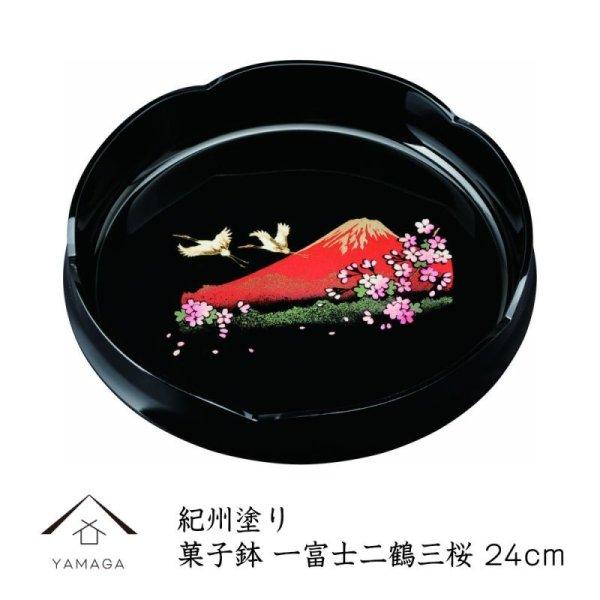 画像1: 菓子鉢 黒 梅型 一富士二鶴三桜 (1)