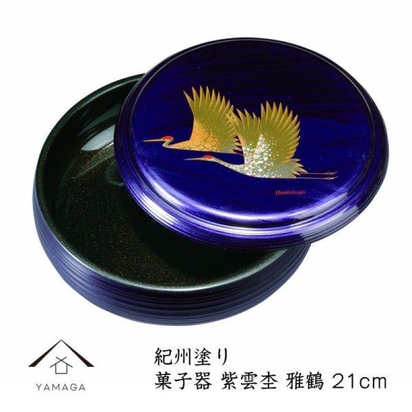 画像1: 菓子器 紫雲杢 雅鶴(金蒔絵・盛絵) (1)