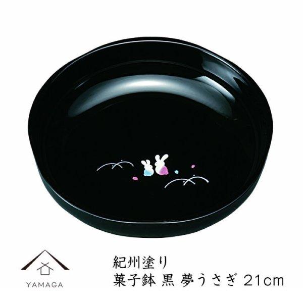 画像1: 梅型菓子鉢 黒 蒔絵 夢うさぎ (1)
