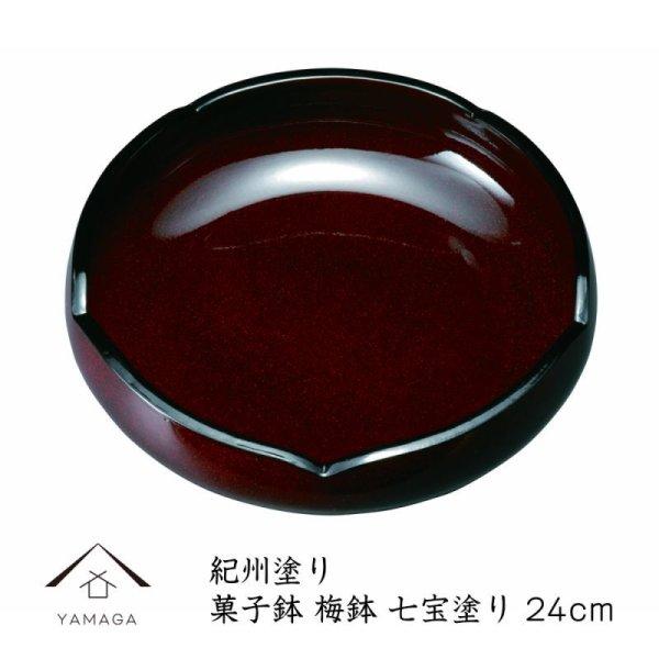 画像1: 8.0寸 菓子鉢 梅型 七宝 (1)