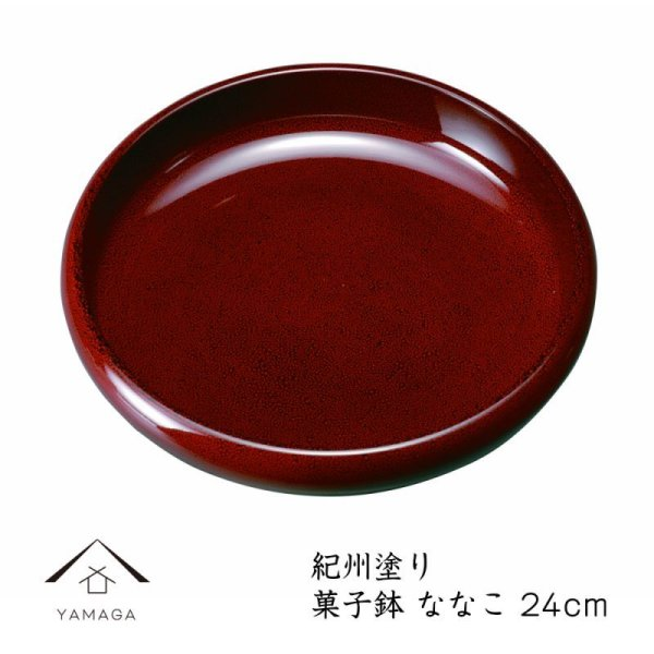 画像1: 菓子鉢 ななこ (1)