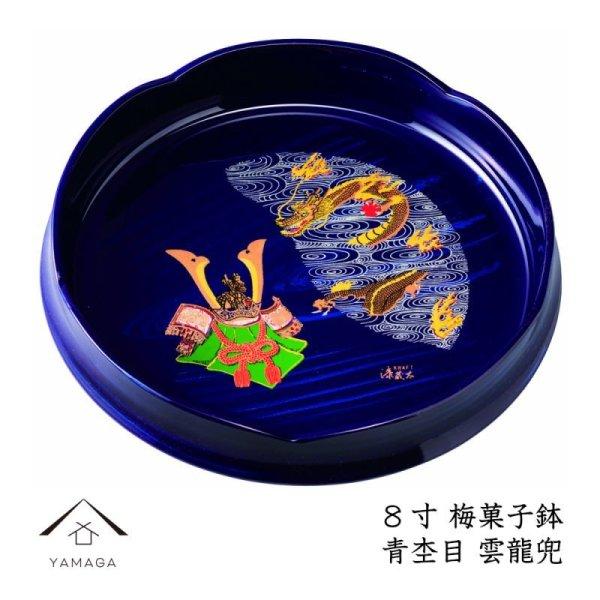 画像1: 梅鉢 青杢目 雲龍兜 (1)