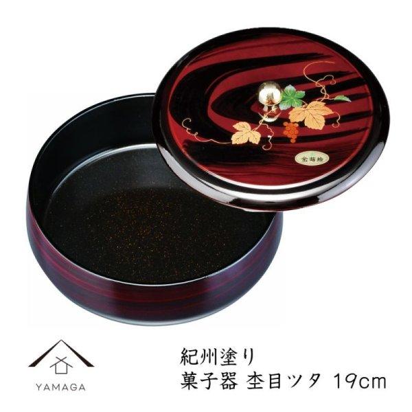 画像1: 菓子器 杢目ツタ(金蒔絵) (1)