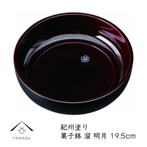 画像1: 菓子鉢 溜 明月(本貝使用) (1)