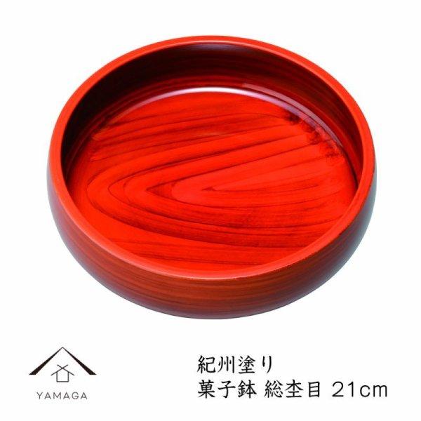 画像1: 菓子鉢 総杢目 (1)