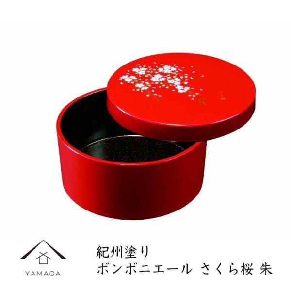 画像1: ボンボニエール さくら桜(内梨地) 朱 (1)