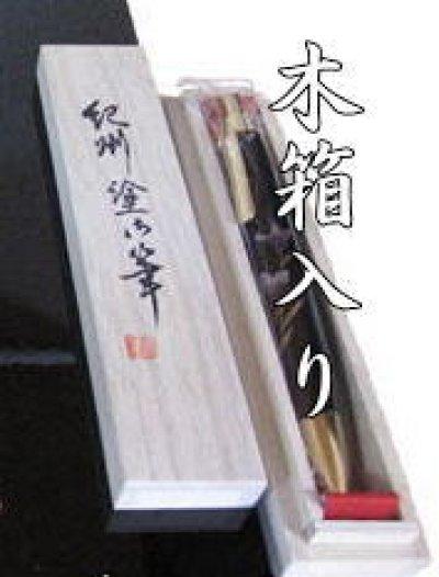 画像1: 木製漆器 ボールペン 黒 鉄仙