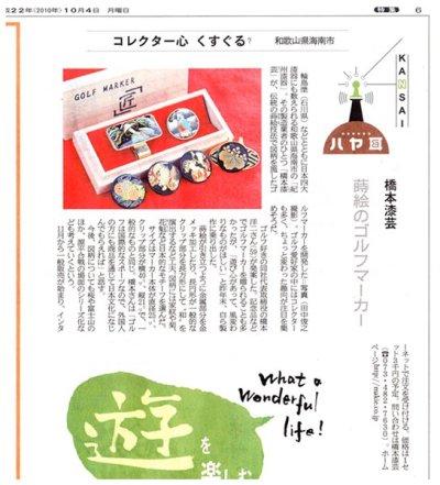 画像3: 蒔絵ゴルフマーカー 花シリーズ/スワロフスキー・朝顔