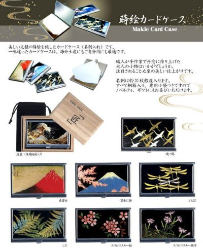 画像2: 蒔絵カードケース(名刺入れ) 浪裏 :シルバー