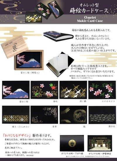 画像2: 蒔絵オムレット型カードケース(名刺入れ)鹿印伝