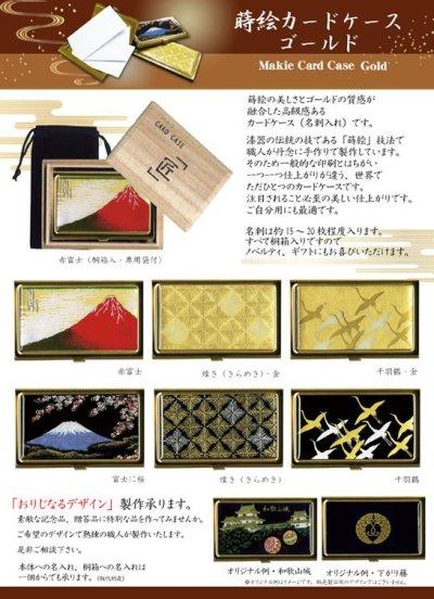 画像1: 蒔絵カードケース(名刺入れ) 千羽鶴 黒:ゴールド