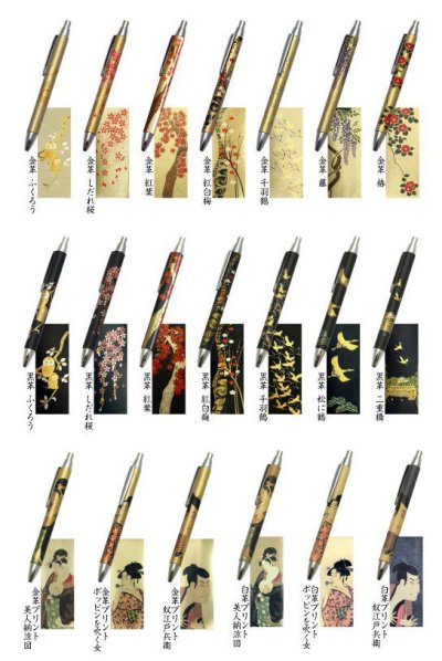 画像1: 本革巻蒔絵ボールペン  黒革・松に鶴