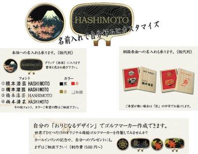 画像1: 蒔絵ゴルフマーカー 日本紋様シリーズ/千鳥