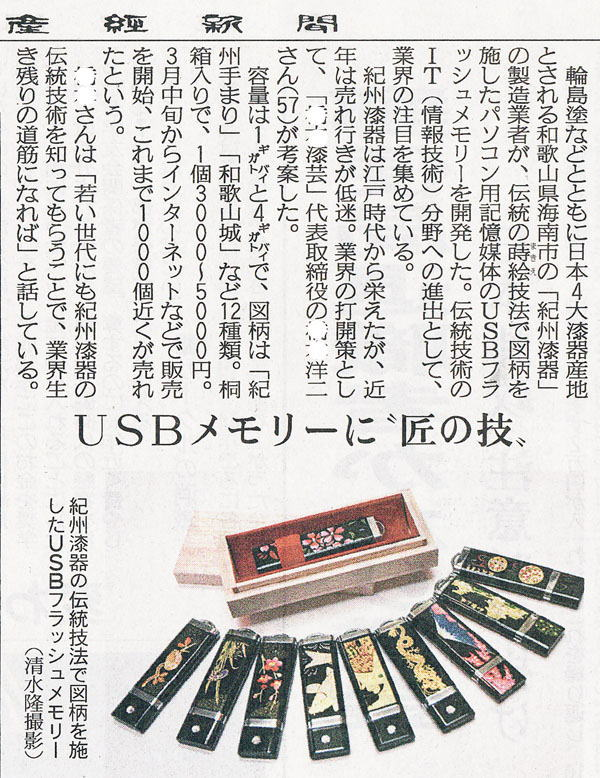 蒔絵USBメモリー16GB